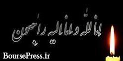 مدیر سازمان بورس در غم از دست دادن پدر عزادار شد/ زمان مراسم