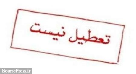 فردا مدارس استان تهران دایر است / لغو محدودیت ها