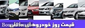 قیمت ۲۶ محصول خودرو داخلی /