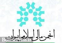 همایش مشترک انجمن مالی اسلامی با یک موسسه بین المللی
