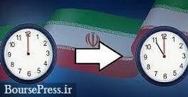 ساعت رسمی ایران از امشب یک ساعت به عقب بر می گردد