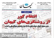 بازگشت روزنامه کیهان بعد از توقیف دو روزه با تیتر