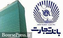 اعلام آثار درآمدی نرخ تسعیر ارز در بانک تجارت منوط به تهیه صورت های مالی ۹۹