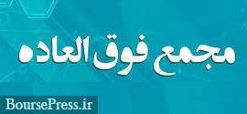 زمان افزایش سرمایه گرانترین عرضه اولیه و سهم بورس ایران از دو محل جذاب