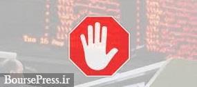 خروج دسته جمعی 34 نماد بورسی در بدترین روز بازار + بازگشت 8 نماد
