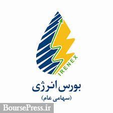 پالایشگاه تهران اولین عرضه کننده حلال 402 در بورس انرژی شد