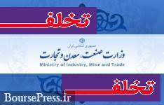 وزیر اقتصاد و شورای عالی بورس پیگیر تخلف وزارت صنعت شدند