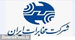 شرکت بورسی همه تماس تلفنی ایران را رایگان کرد / لزوم توضیح به سهامداران