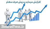 قانون افزایش سرمایه شرکتهای بورسی از محل صرف سهام رسماً ابلاغ شد