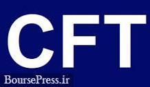 مجلس ایراد اول شورای نگهبان به CFT را اصلاح کرد/ ارجاع ایراد دوم به مجمع