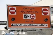 طرح ترافیک و زوج و فرد تهران از فردا تا 13 فروردین اجرا نمی شود