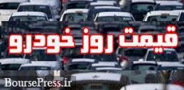 آخرین قیمت ۱۶ محصول ایران خودرو و ساپیا در محدوده ۴۸ تا ۳۲۹ میلیون تومانی