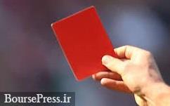 اولین شرکت از فرابورس کارت قرمز گرفت و لغو پذیرش شد