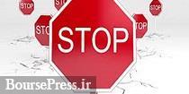توقف نماد زیرمجموعه