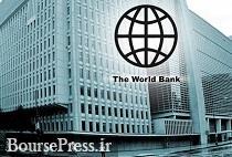 پیش بینی مثبت بانک جهانی از رشد اقتصادی دو سال آینده + علت