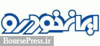 فروش فوری دو محصول ایران خودرو از ۱۰ صبح امروز / پژو ۴۰۵ و سمند LX