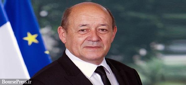 اظهارات وزیر خارجه فرانسه درباره طرح پاریس برای نجات برجام