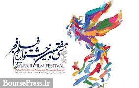 نتایج سی و هفتمین جشنواره فیلم فجر مشخص شد