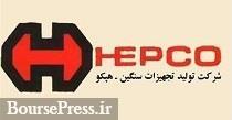 اخبار ضد و نقیض از انتقال بلوک 60 درصدی سهام هپکو به دولت