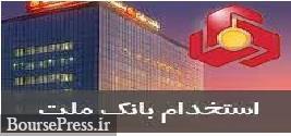آزمون استخدامی بانک ملت به دلیل وضعیت قرمز به تعویق افتاد