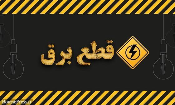 زمانبندی قطع برق دو ساعته مناطق مختلف تهران اعلام شد + جدول