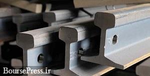 نخستین عرضه ریل آهن ذوب آهن در بورس کالا معامله شد