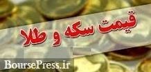 کاهش ۱۵۰ هزار تومانی سکه/ خریدهای هیجانی کم شد