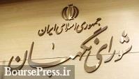 سه ایراد شورای نگهبان به مصوبه مجلس در اقدام راهبردی لغو تحریمها