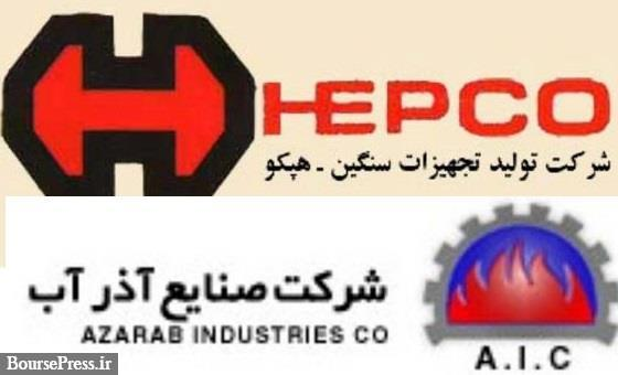 مپنا مایل به خرید ۳۱ درصد سهام آذرآب نیست/ درخواست واگذاری ۶۰ سهام هپکو
