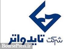 خبر خوش تایدواتر به سهامداران: آزادی شناور خاص و پیگیری دریافت غرامت از کویت