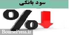سود بانکی دو نرخی و ۱۵ درصدی میشود / بررسی تکذیبیه بانک مرکزی