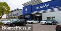 طرح تبدیل حواله ۷ محصول ایران خودرو به سایر محصولات اعلام شد+ جدول