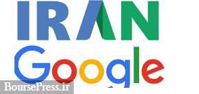 گزارشی جالب از تغییر جست و جوی مردم ایران در گوگل بعد از گرانی بنزین