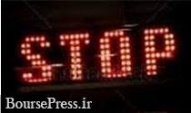 توقف نماد دو سهم منفی برای مجمع سالانه و انتخاب هیات مدیره