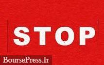 توقف نماد ۵ شرکت بورسی برای افزایش سرمایه از سود و  مجمع