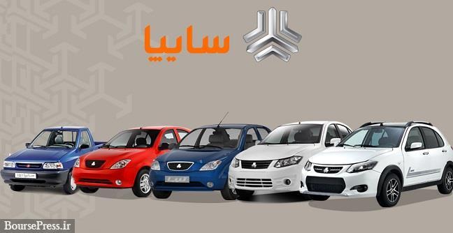 متقاضایان خرید خودرو آماده پیش فروش ۱۰ محصول سایپا باشند