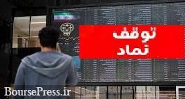 خروج موقت ۶ نماد و لغو محدودیت سفارش خرید ۱۰۰ هزار سهمی