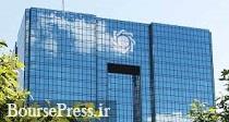 تکالیف بانک مرکزی برای برگزاری مجمع سالانه بانک بازار پایه ای
