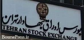 افزایش قیمت ۳۵ درصدی سهام بورس تهران با صف فروش همراه شد + علت