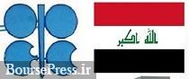 تولید نفت عراق افزایش یافت / دو برنامه برای آینده