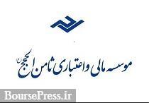 بانک بورسی از امروز ۲۰۰  میلیون تومان به سپردهگذاران ثامن می دهد