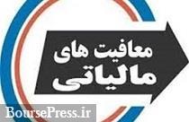 شرط شمولیت شرکتهای بورسی از نرخ صفر مالیاتی اعلام شد