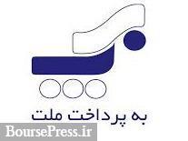 شرکت بورسی، برترین PSP ایران شد