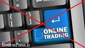 محدودیت های تازه و دائمی برای سفارش دهندگان نامتعارف / اجرا از دو هفته دیگر