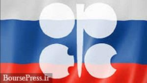 شرط روسیه برای موافقت با ادامه کاهش تولید اوپک پلاس