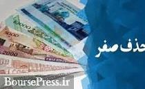 توضیح وزیر اقتصاد درباره زمان حذف صفر از پول ملی