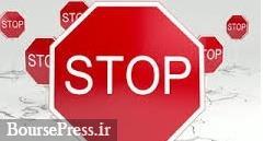 توقف یک نماد برای افزایش سرمایه ۱۲۵درصدی از تجدید ارزیابی و روز آخر حق تقدم