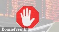 خروج موقت ۷ شرکت بورسی و فرابورسی در اولین روز کاری سال
