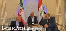 زنگنه به بغداد رفت و با نخست وزیر عراق جلسه گذاشت