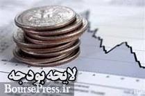 وضعیت درآمد و هزینه۳۱ شرکت زیانده در لایحه بودجه ۹۸